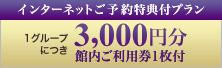 3000円分クーポン