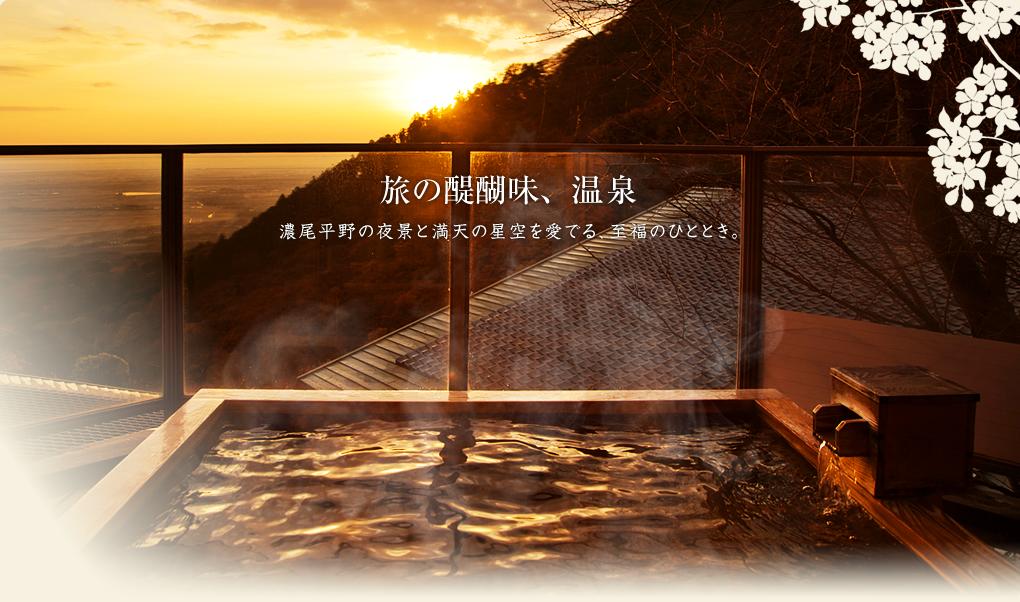 旅の醍醐味、温泉